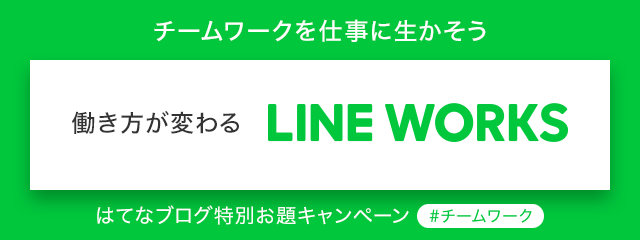 LINE WORKS×はてなブログ特別お題キャンペーン「#チームワーク」を語ろう!