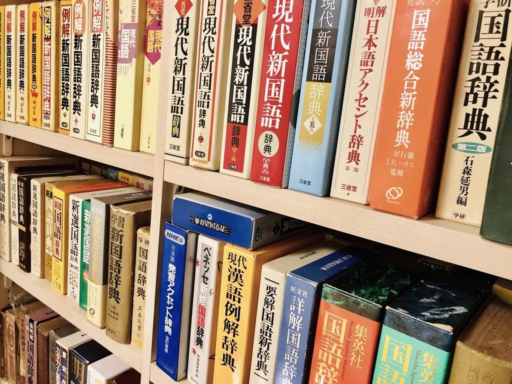 自宅の本棚の一部
