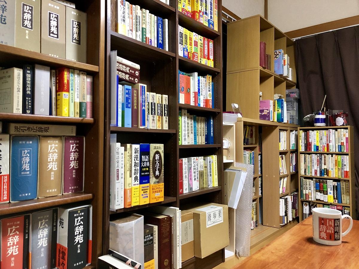 「辞書部屋」のようす