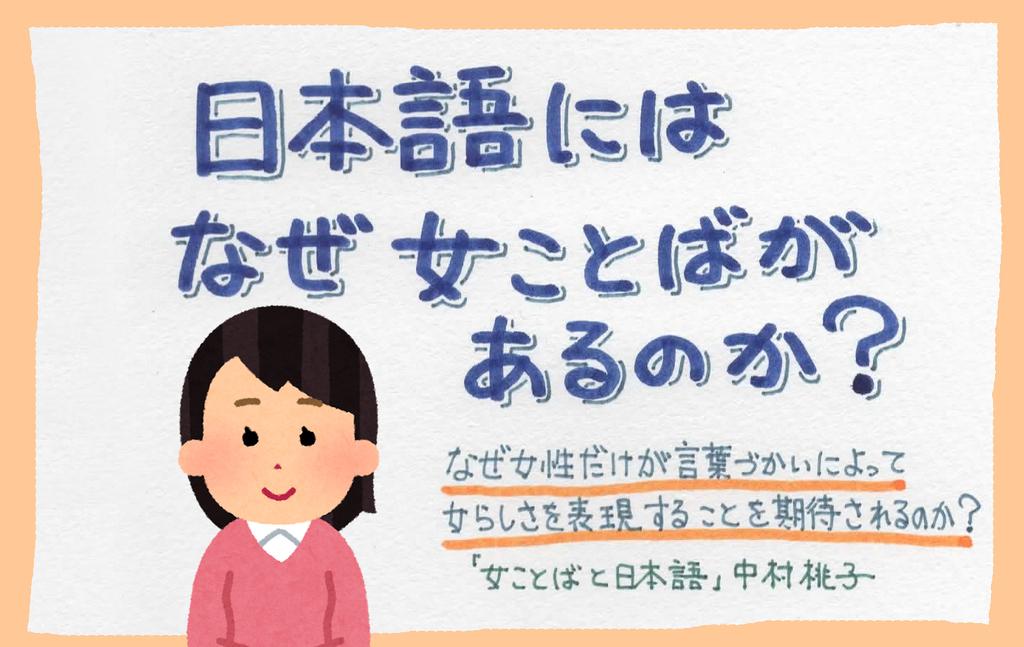 『女ことばと日本語』中村桃子(岩波新書)