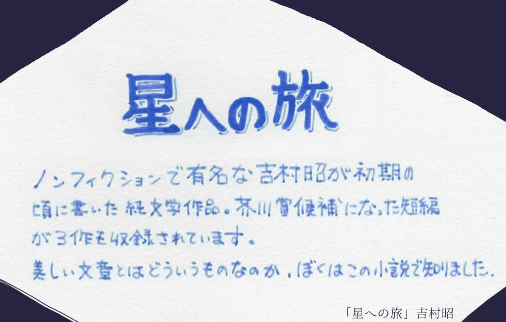 『星への旅』吉村 昭(新潮文庫)