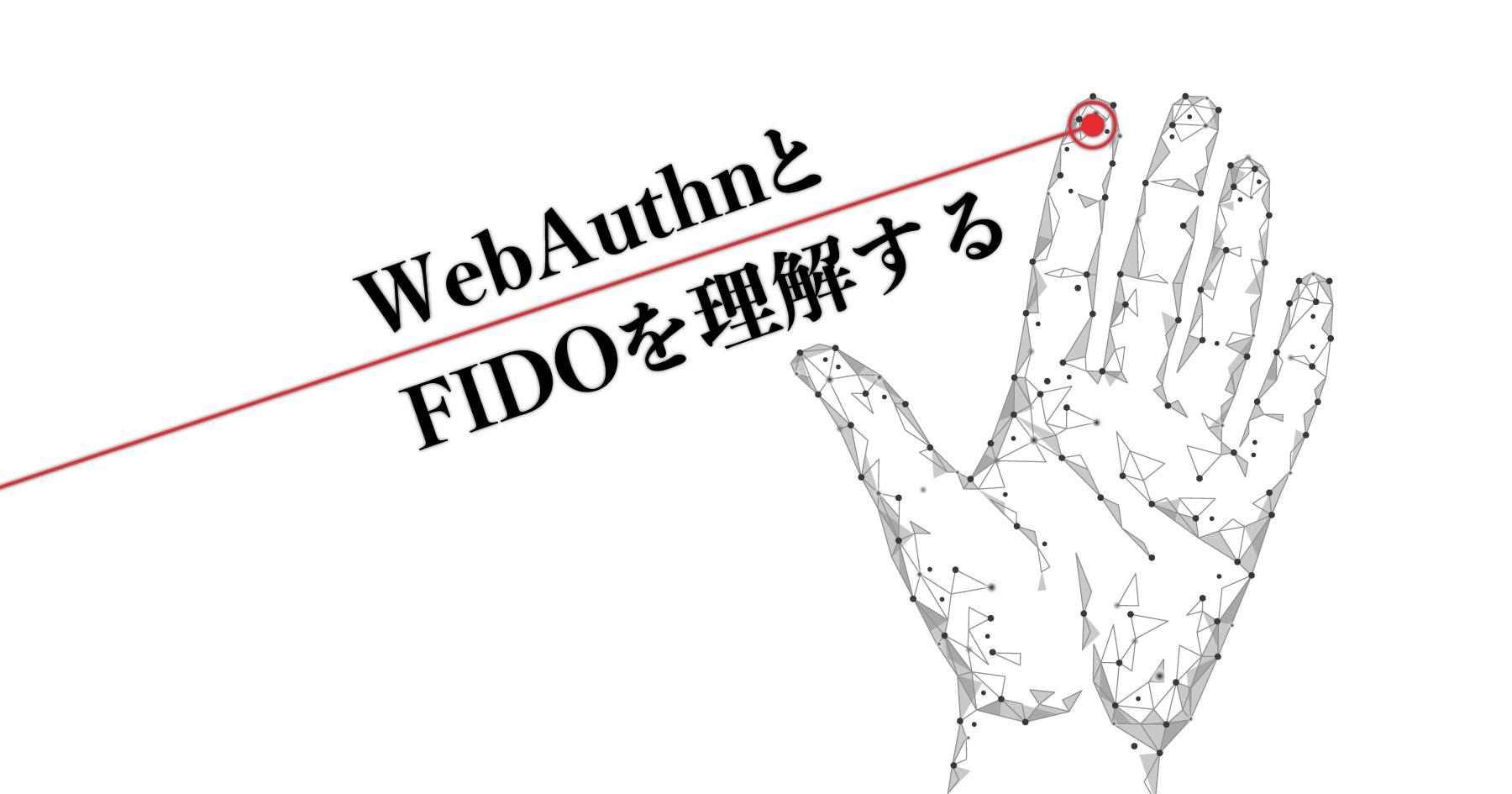 WebAuthnでパスワードレスなサイトを作る。安全なオンライン認証を導入するFIDOの基本 #エンジニアHub - エンジニアHub|若手Webエンジニアのキャリアを考える!