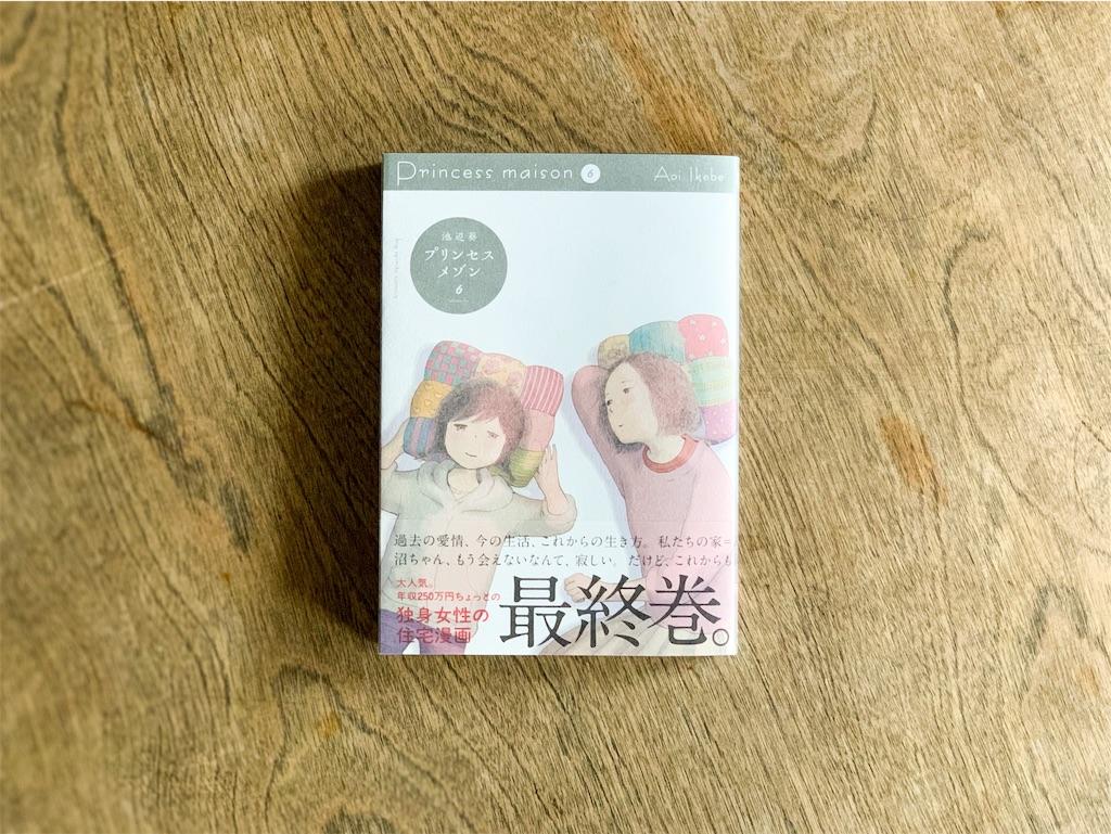 池辺葵『プリンセスメゾン』全6巻(小学館)