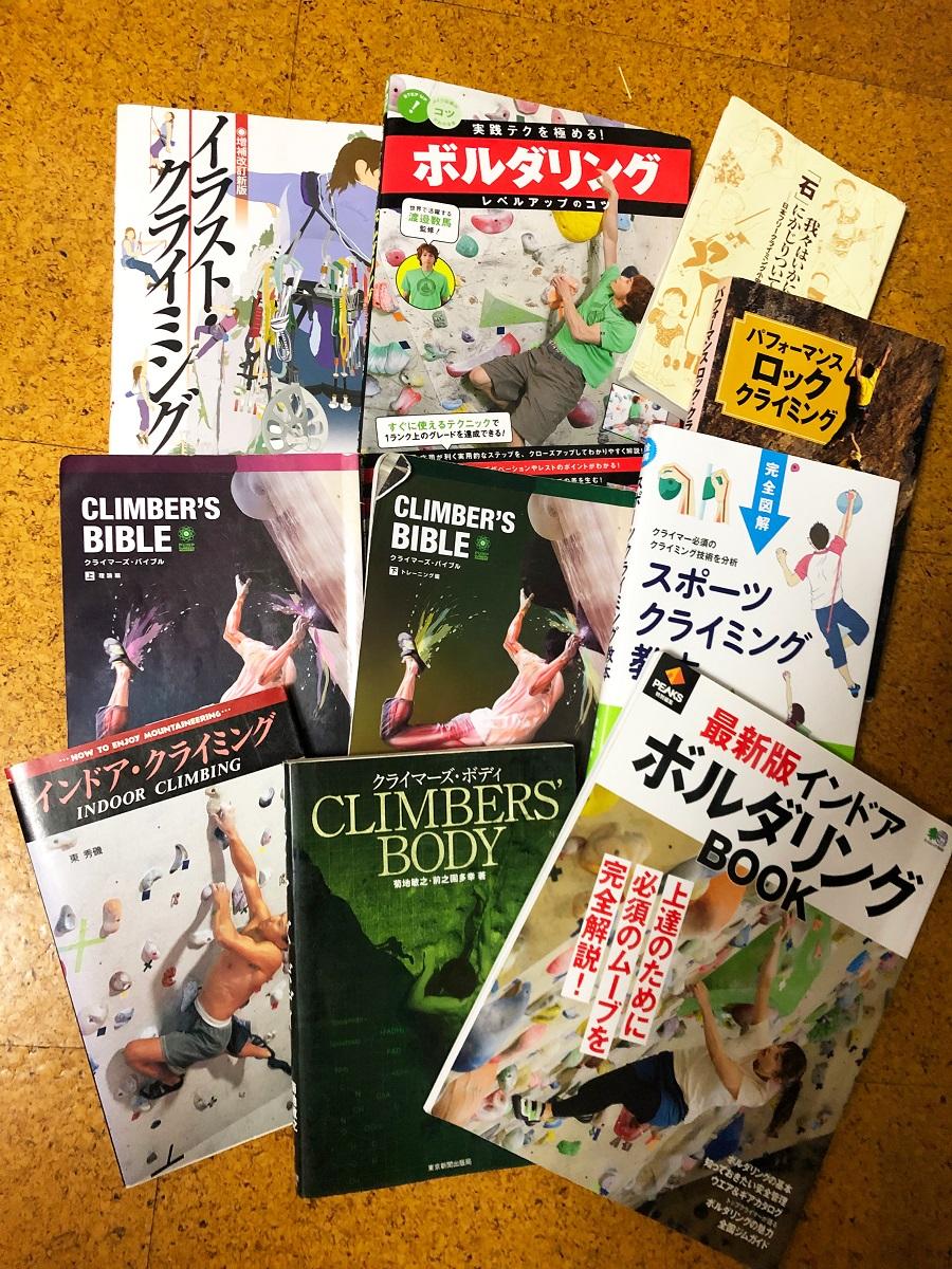 私が愛読するスポーツクライミング(ボルダリング)に関する本