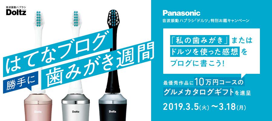 Panasonic音波振動ハブラシ「ドルツ」特別お題キャンペーン はてなブログ歯みがき週間