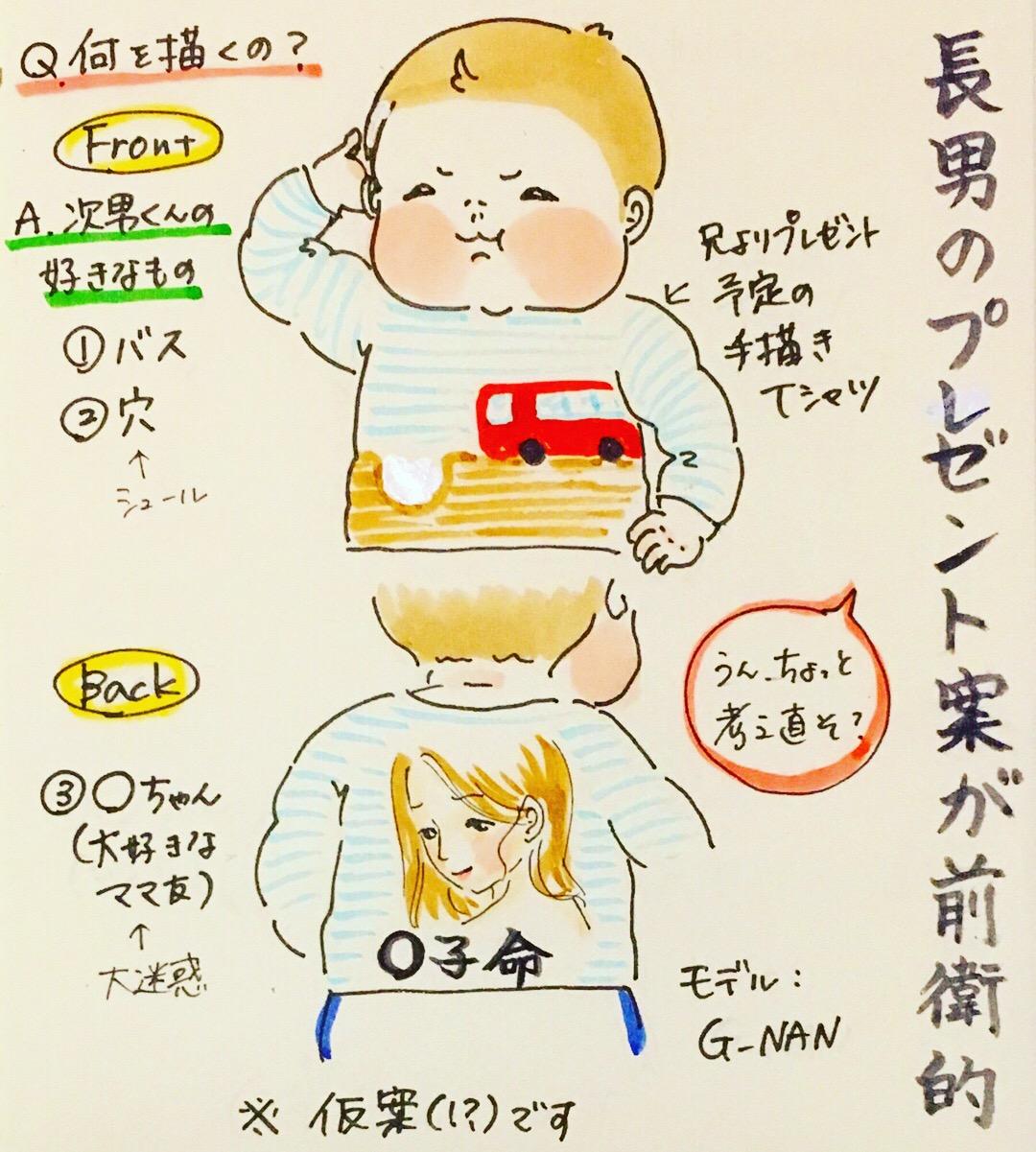 脱・男児の洋服マンネリ化。手作り手書きTシャツ