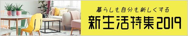 【楽天市場】新生活特集2019|インテリアや家具・家電など新生活の必需品が大集合!