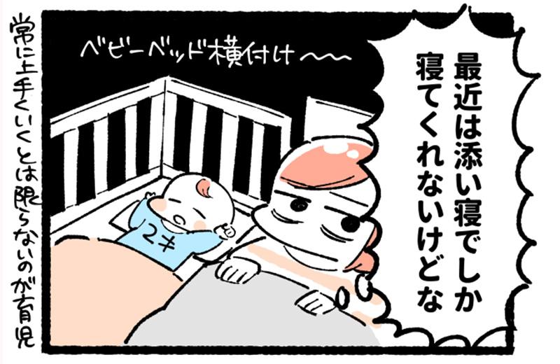 寝る時は別室で。ねんねトレーニングも導入し、親の睡眠を確保