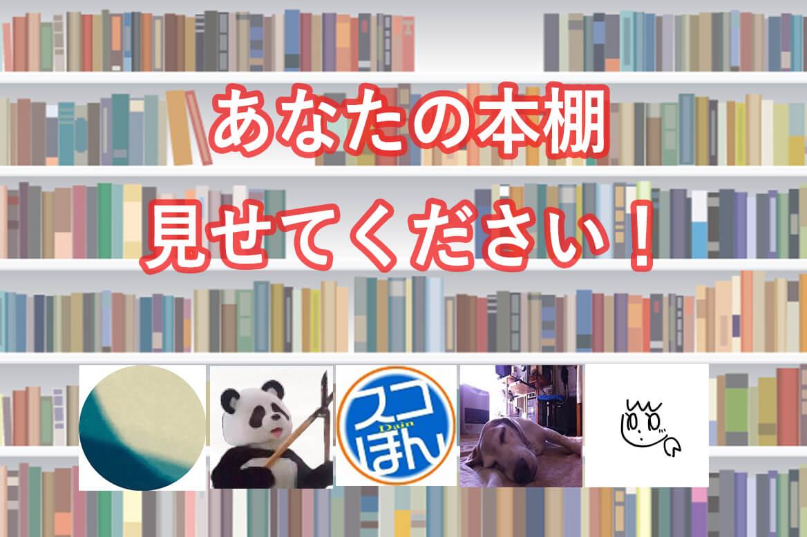 あなたの本棚、見せてください!