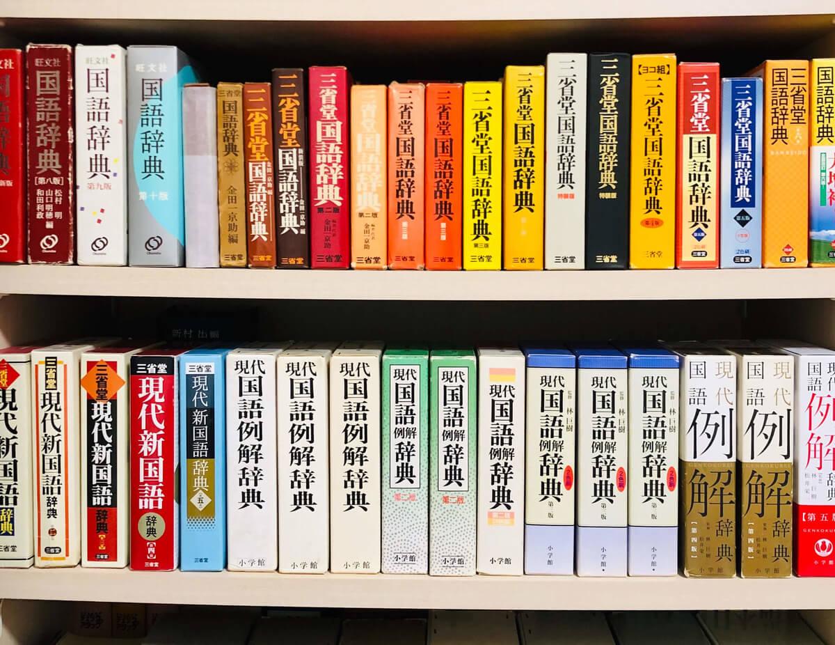 辞書を支える棚板