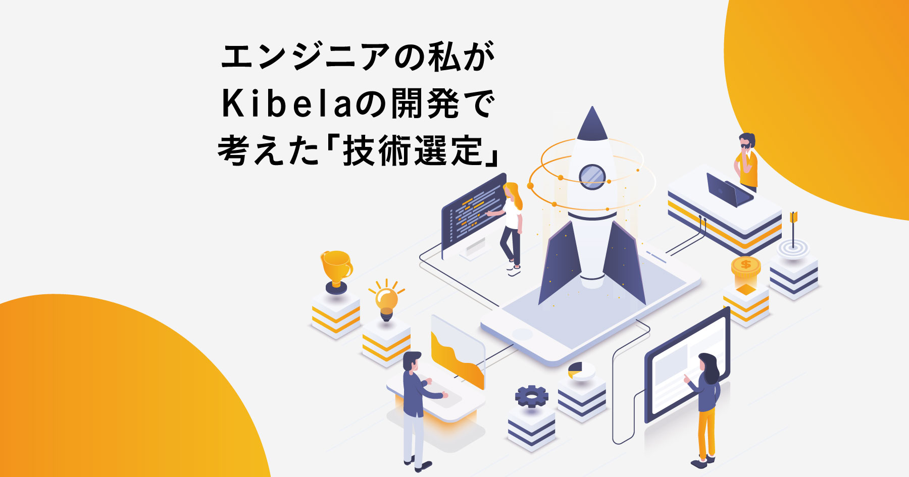 Kibela開発における技術選択の指針を全部教える。必要十分に新しい技術を維持するための考え方