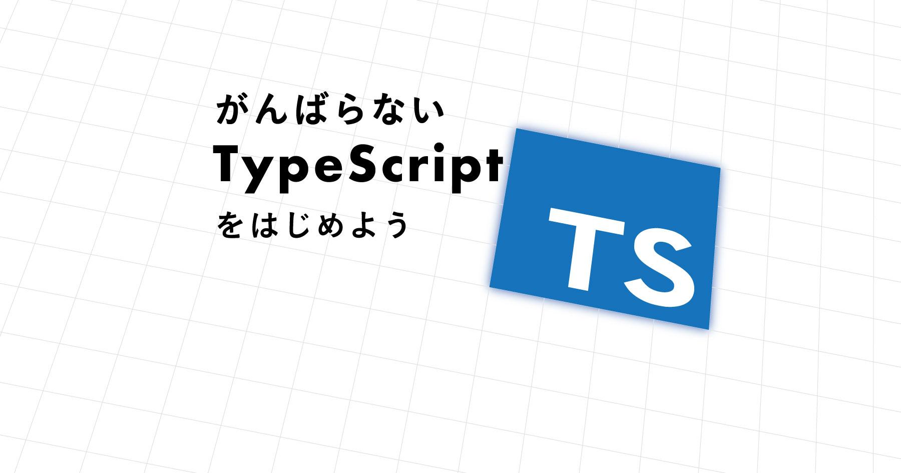 """TypeScript再入門 ― 「がんばらないTypeScript」で、JavaScriptを""""柔らかい""""静的型付き言語に"""