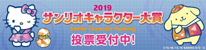 【楽天市場】サンリオキャラクター大賞- サンリオzone