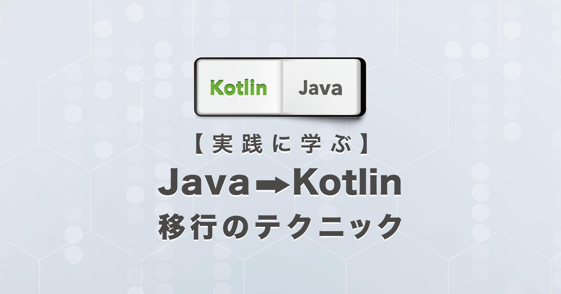 QnA VBage JavaからKotlinに変換する7つのテクニック Kotlinらしさを生かした簡潔なコードに置き換えよう - エンジニアHub 若手Webエンジニアのキャリアを考える!