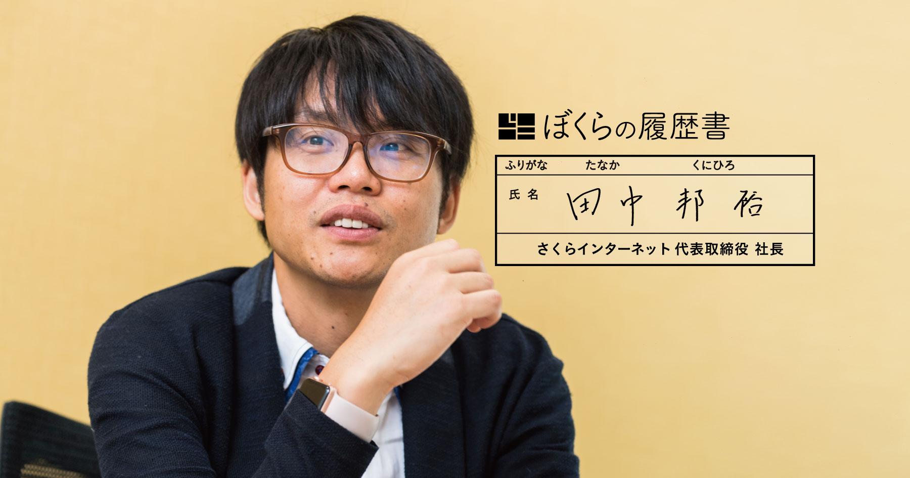 さくらインターネット田中邦裕さん