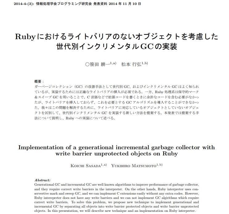 Rubyにおけるライトバリアのないオブジェクトを考慮した世代別インクリメンタルGCの実装