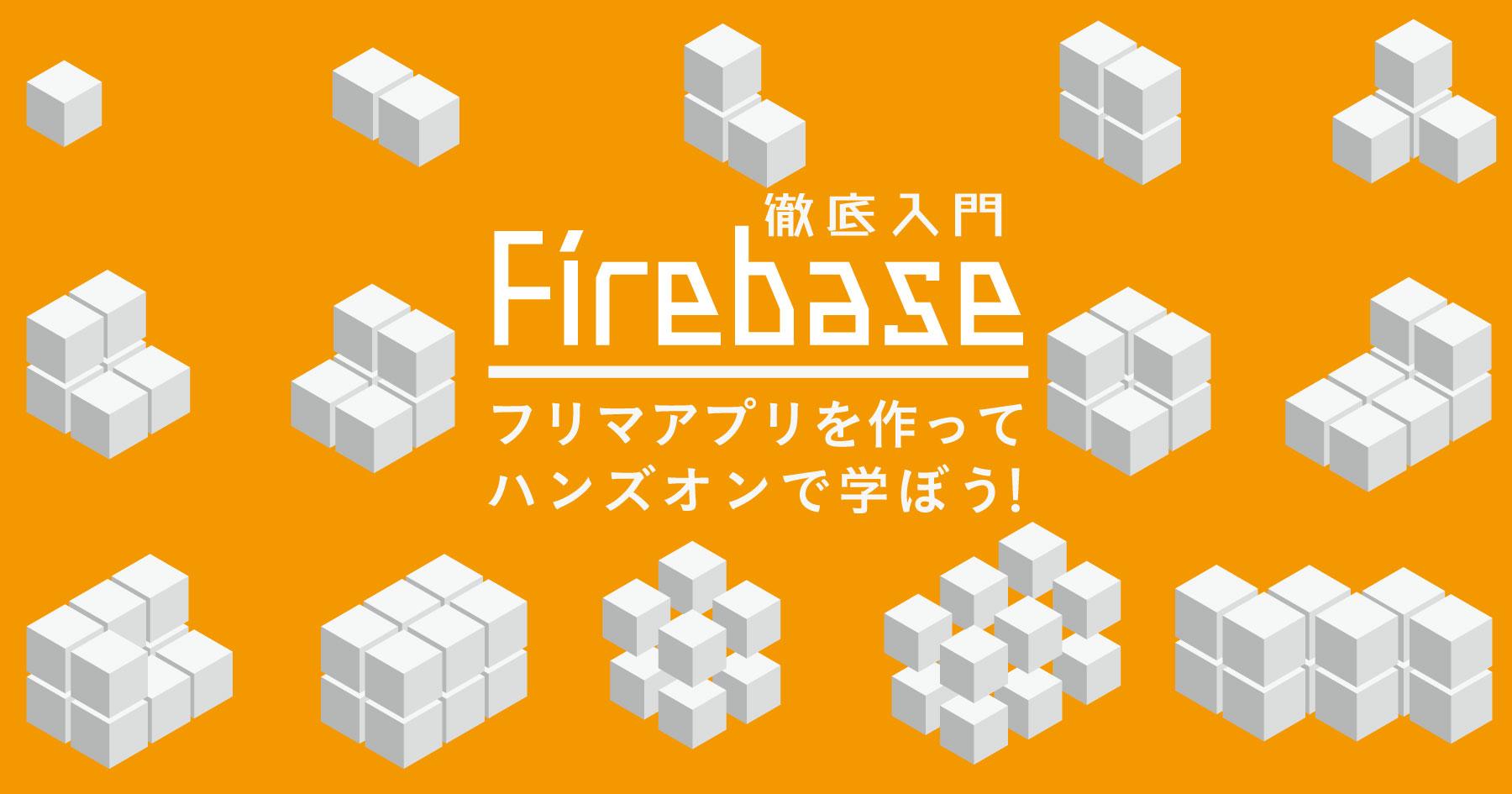 Firebase入門 フリマアプリを作りながら、認証・Firestore