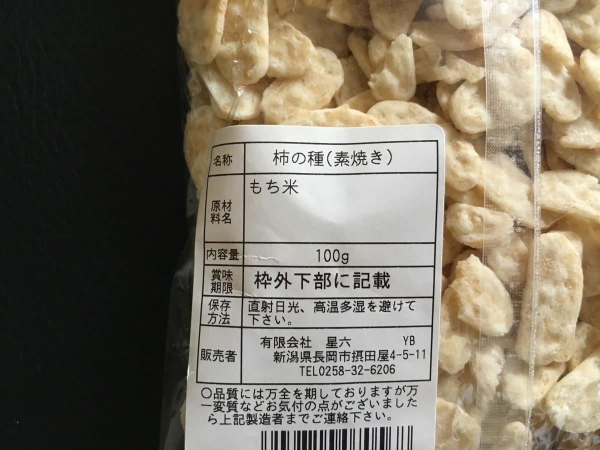 「玄米柿の種 素焼き」の原材料表示