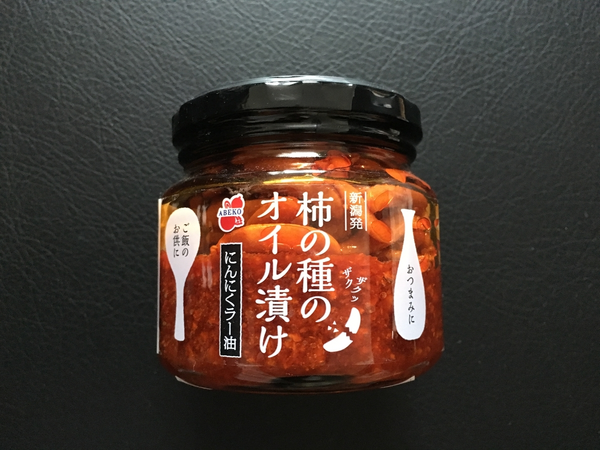 阿部幸製菓の「柿の種のオイル漬け にんにくラー油」