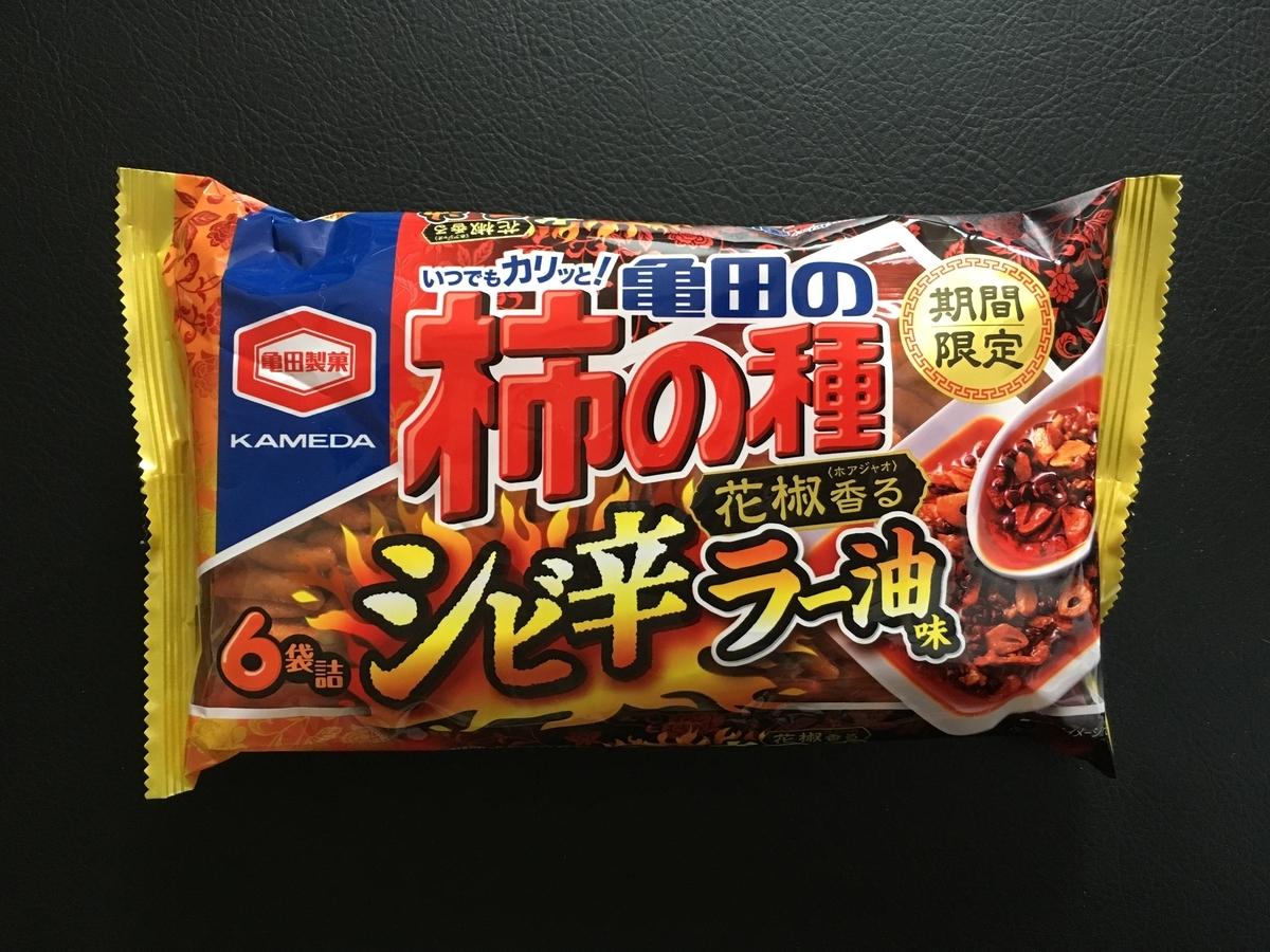 亀田の柿の種 シビ辛ラー油味
