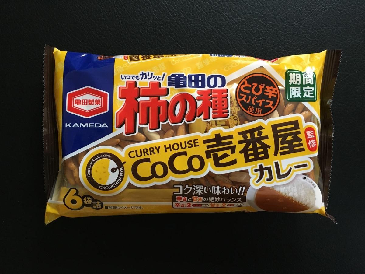 ココイチとのコラボ「亀田の柿の種 CoCo壱番屋監修カレー」
