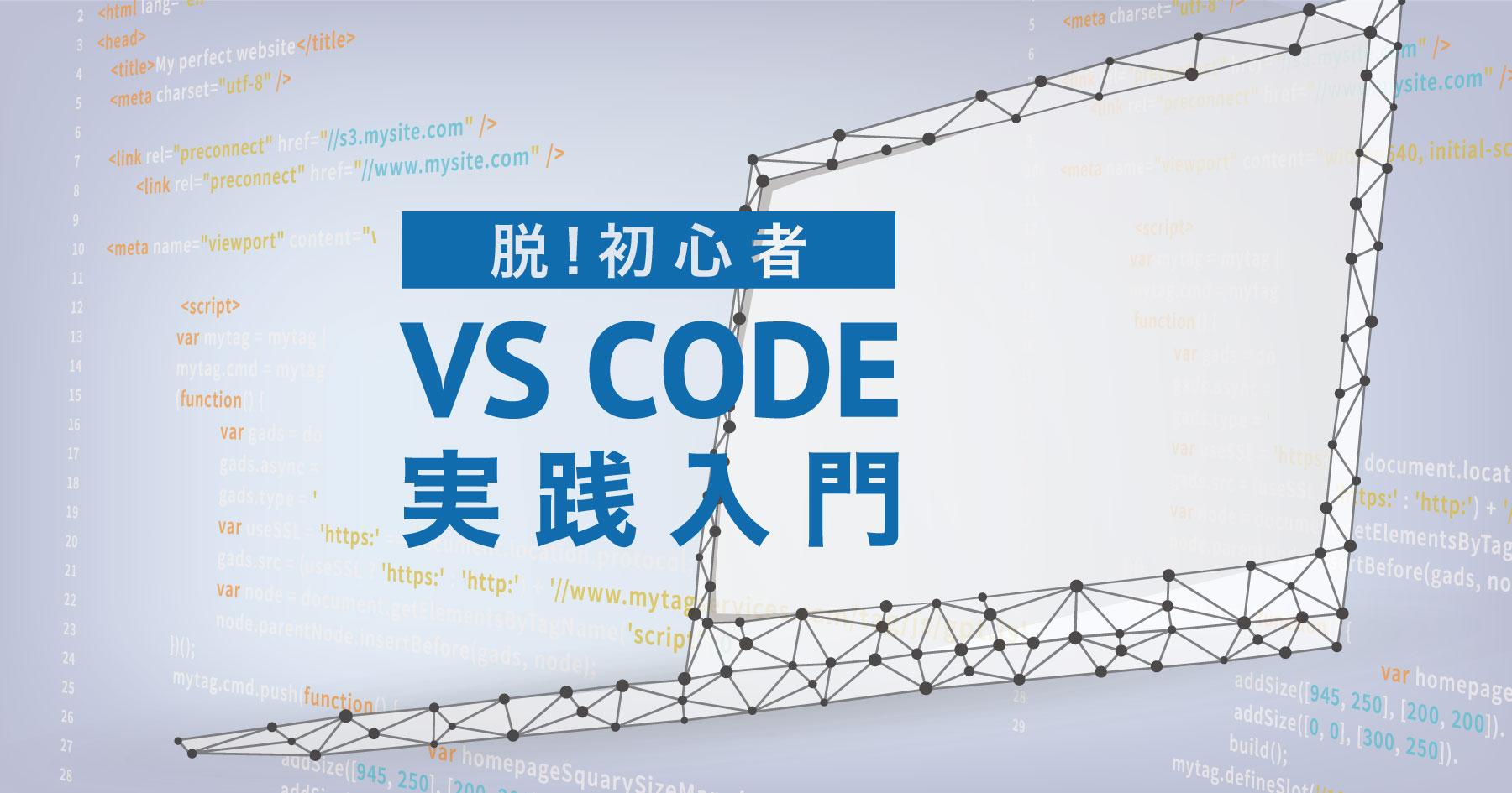 Visual Studio Codeのうれしい機能を使いこなして、初心者を最速で脱出する!《VSCode実践入門》