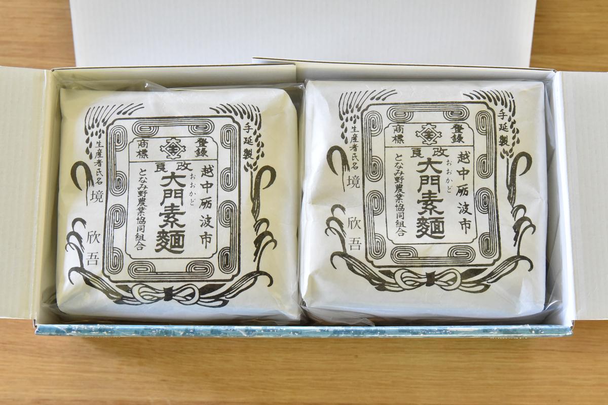 「大門素麺」富山県|となみ野農業協同組合
