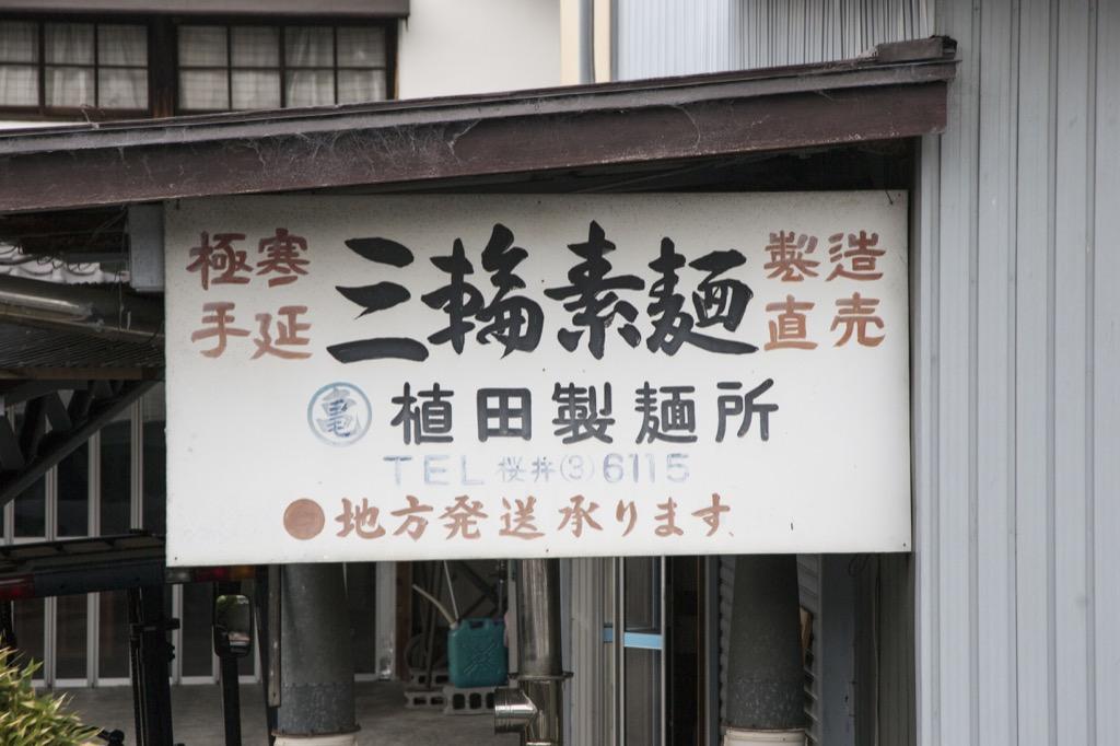 三輪そうめんの製麺所「亀屋 植田製麺所」