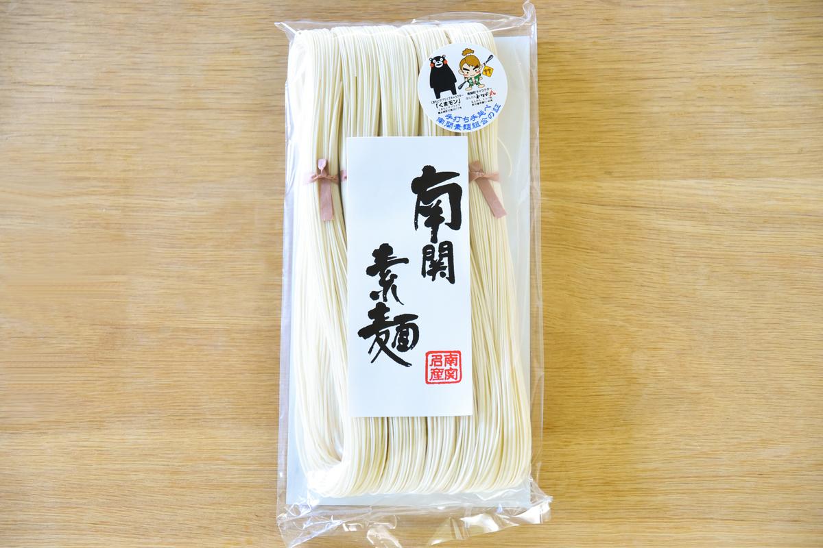 「南関素麺」熊本県|片山製麺所