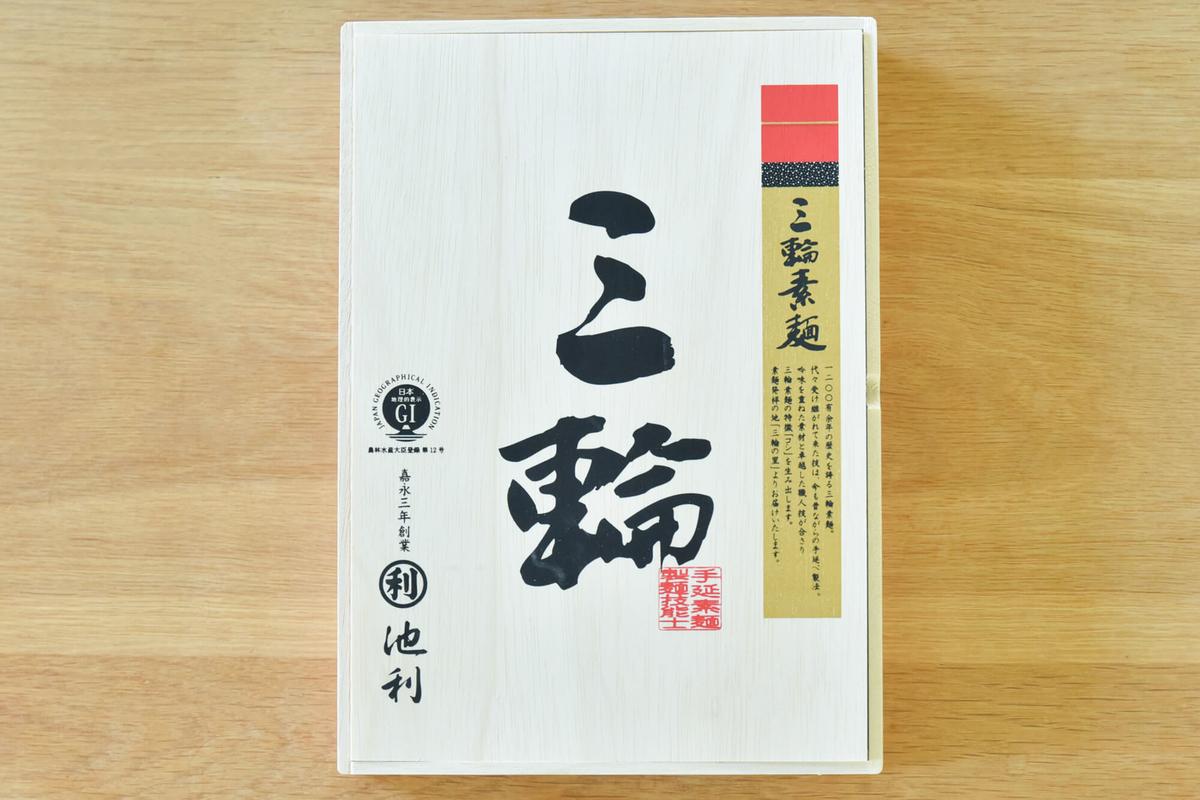 「三輪素麺 三輪」奈良県|株式会社池利
