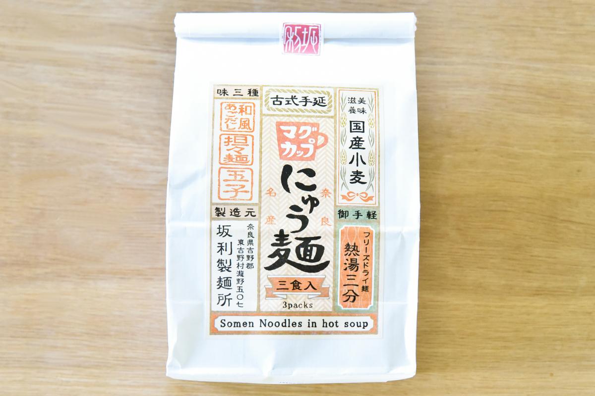 「マグカップにゅう麺」奈良県|株式会社坂利製麺所