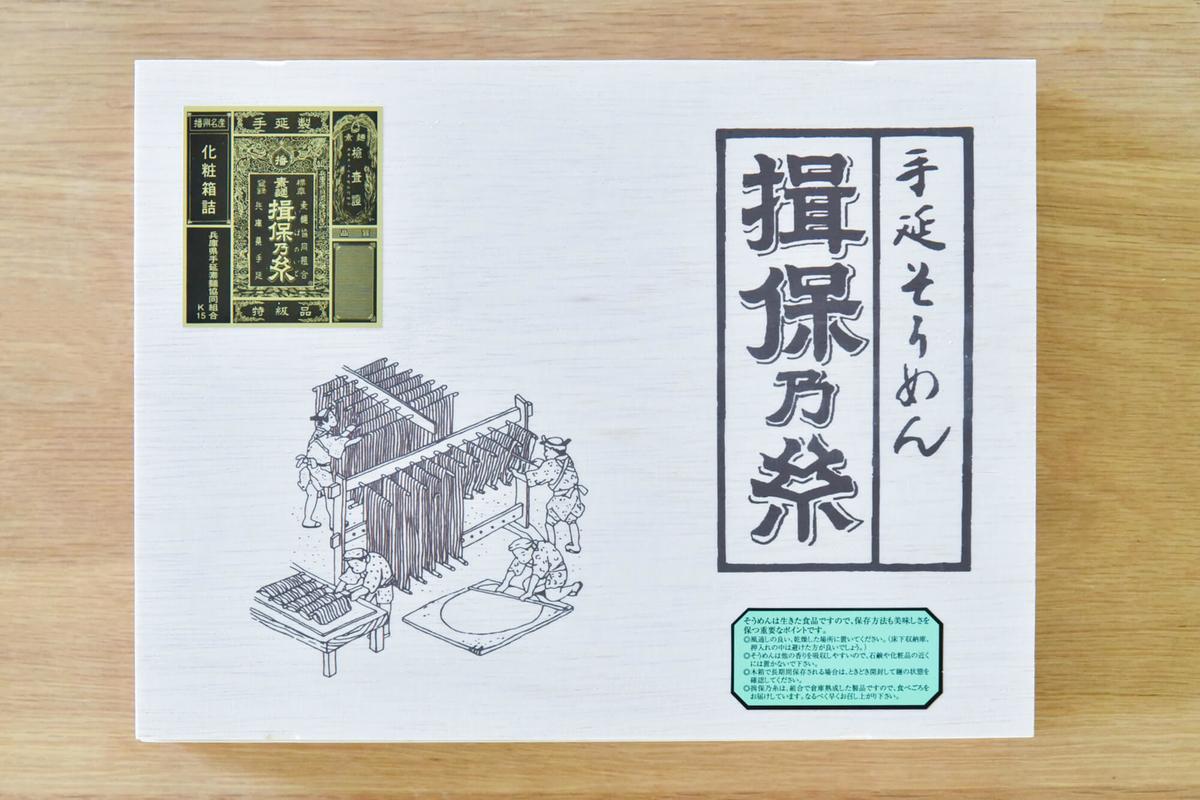 「揖保の糸 特級品」兵庫県|兵庫県手延素麺協同組合