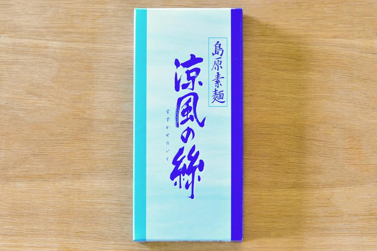 「島原素麺 涼風の絲(すずかぜのいと)」長崎県|有限会社島原創互物産
