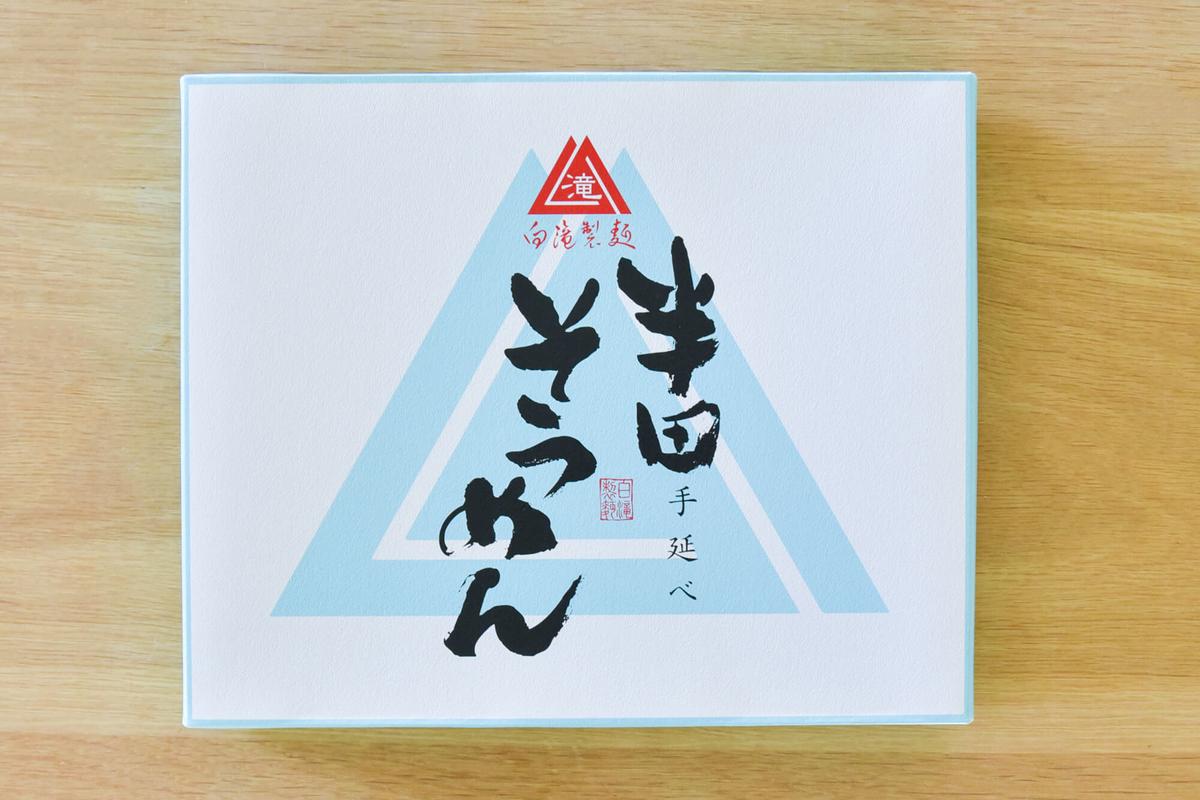 「半田そうめん」徳島県|有限会社白滝製麺
