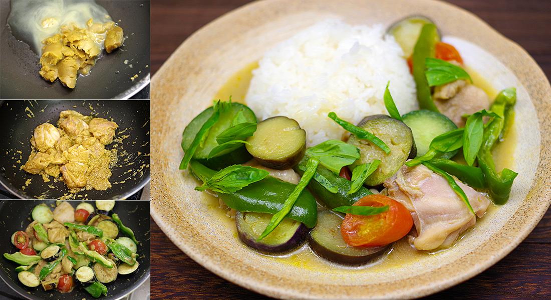 カレールーアライドコーポレーション「タイからやってきたグリーンカレーの素」で作る鶏肉と夏野菜のグリーンカレー
