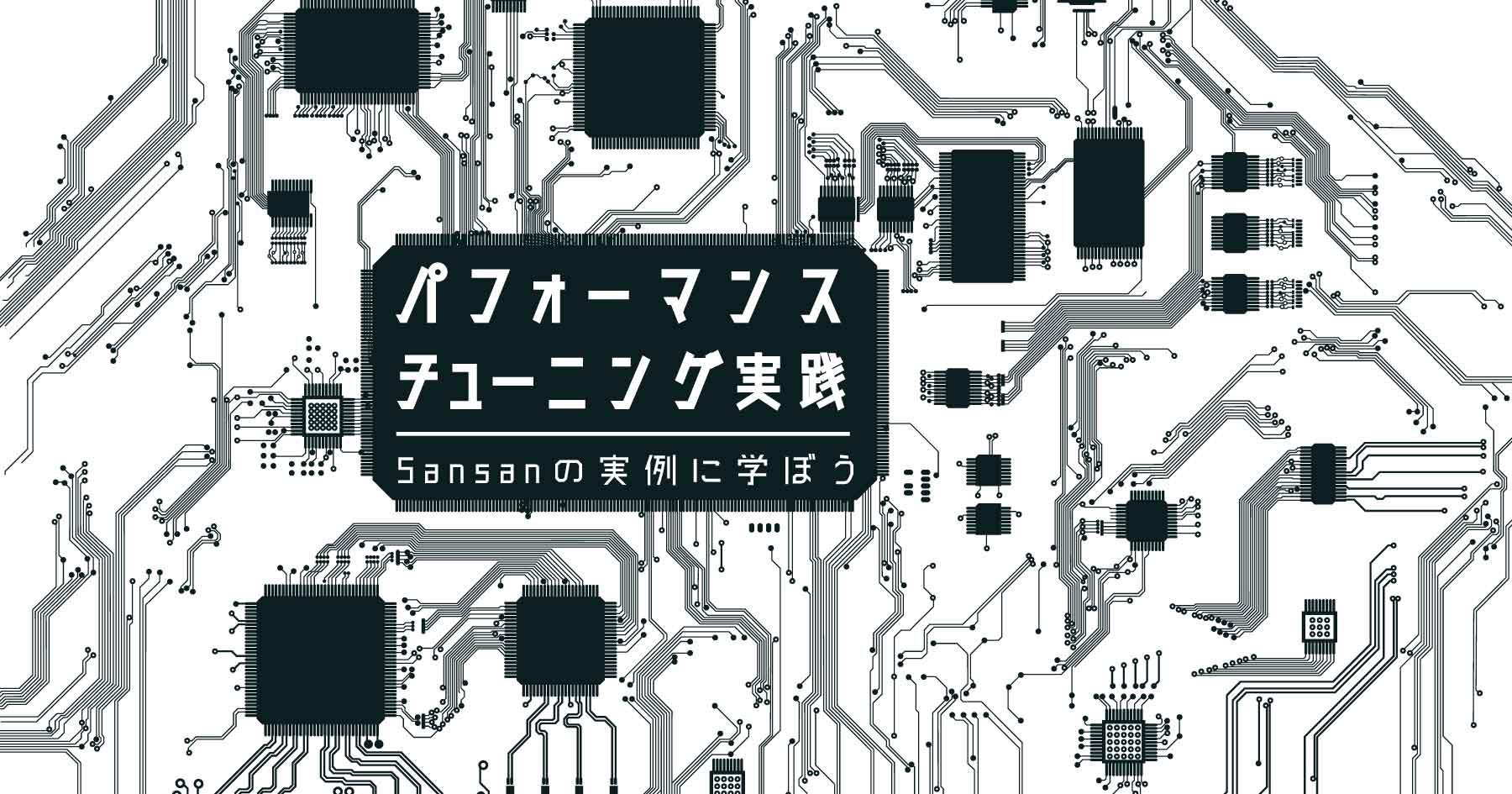 実録パフォーマンス改善 - 高速化のためアーキテクチャやアルゴリズム選択から見直すSansanの事例