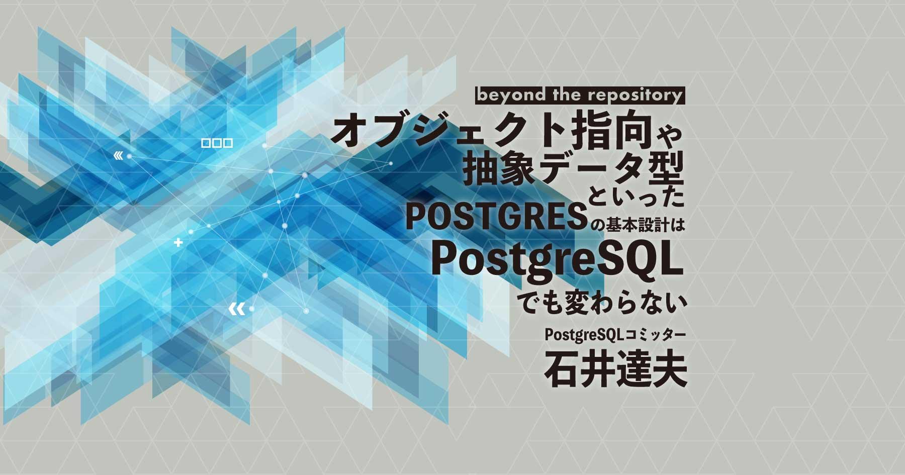 PostgreSQL石井達夫さんメインカット