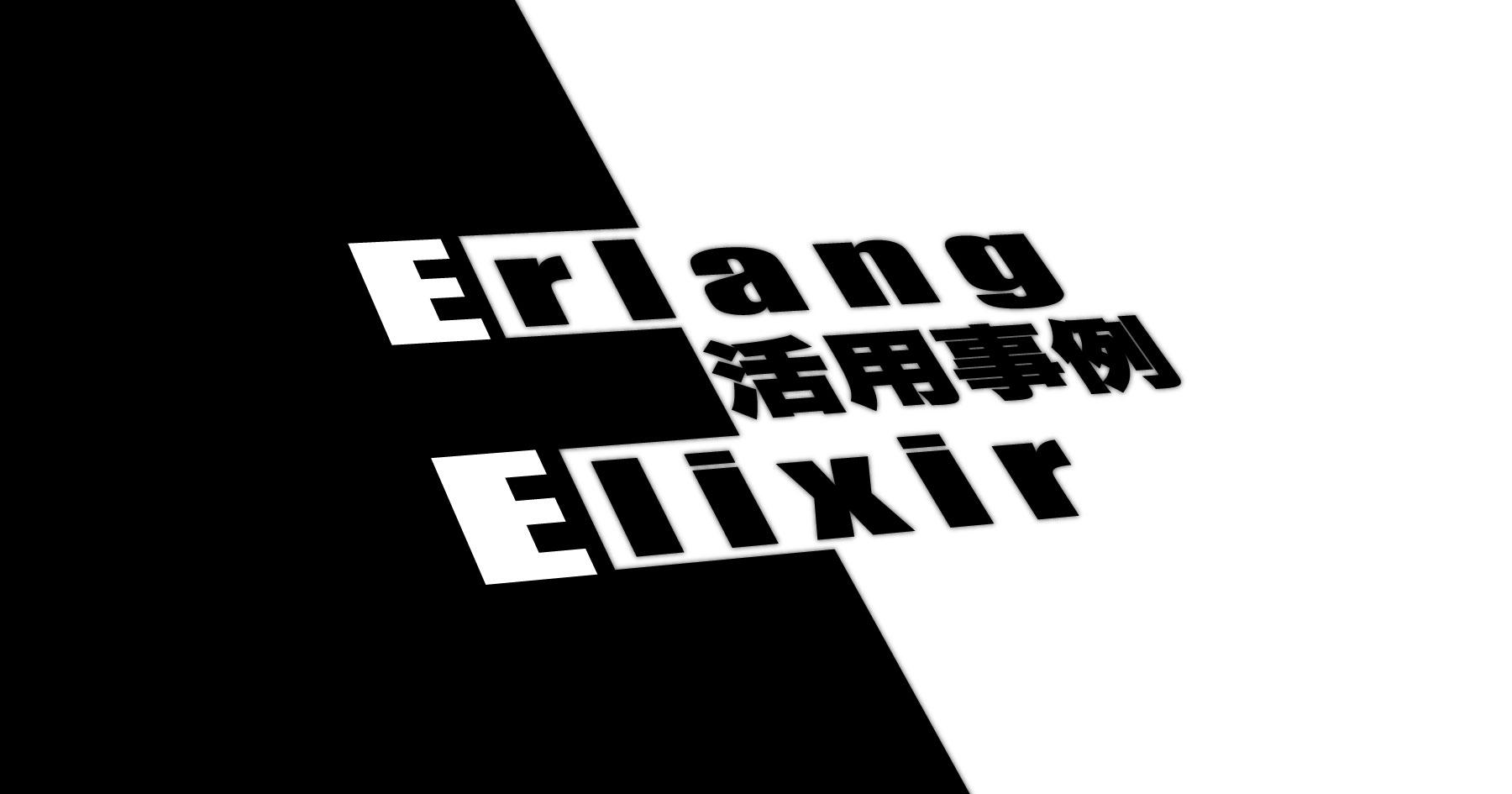 大規模ゲーム開発で存在感を高めるErlang/Elixir ─ Nintendo Switch™とロマサガRSの事例から