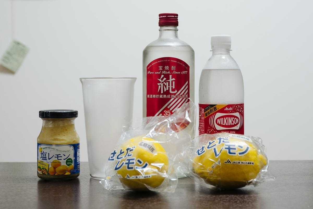 レモンサワーの素材