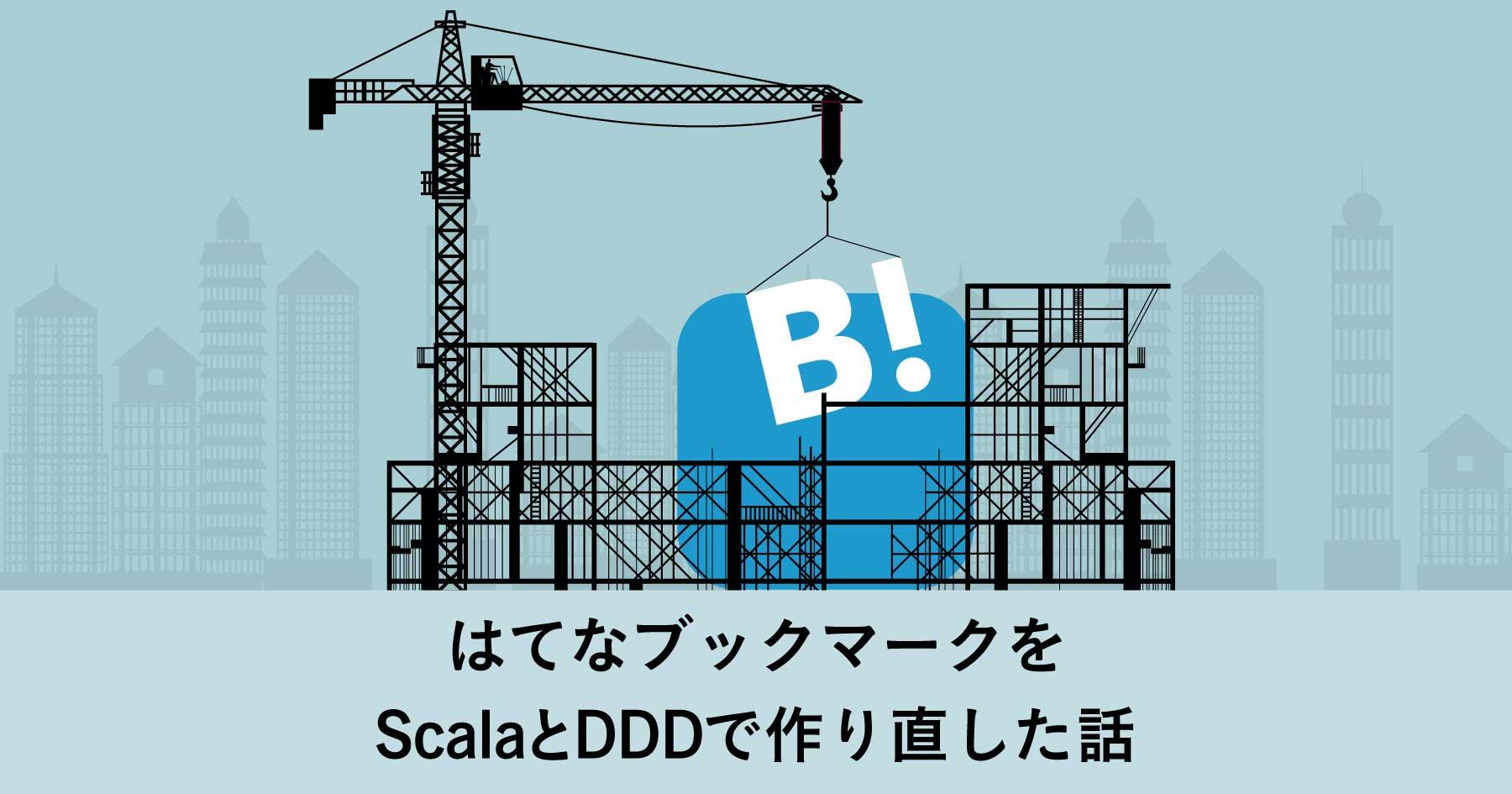10年モノのサービスをアーキテクチャから書き直す─はてなブックマークを再設計したDDDとScala