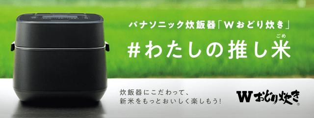 パナソニック炊飯器「Wおどり炊き」×はてなブログ特別お題キャンペーン