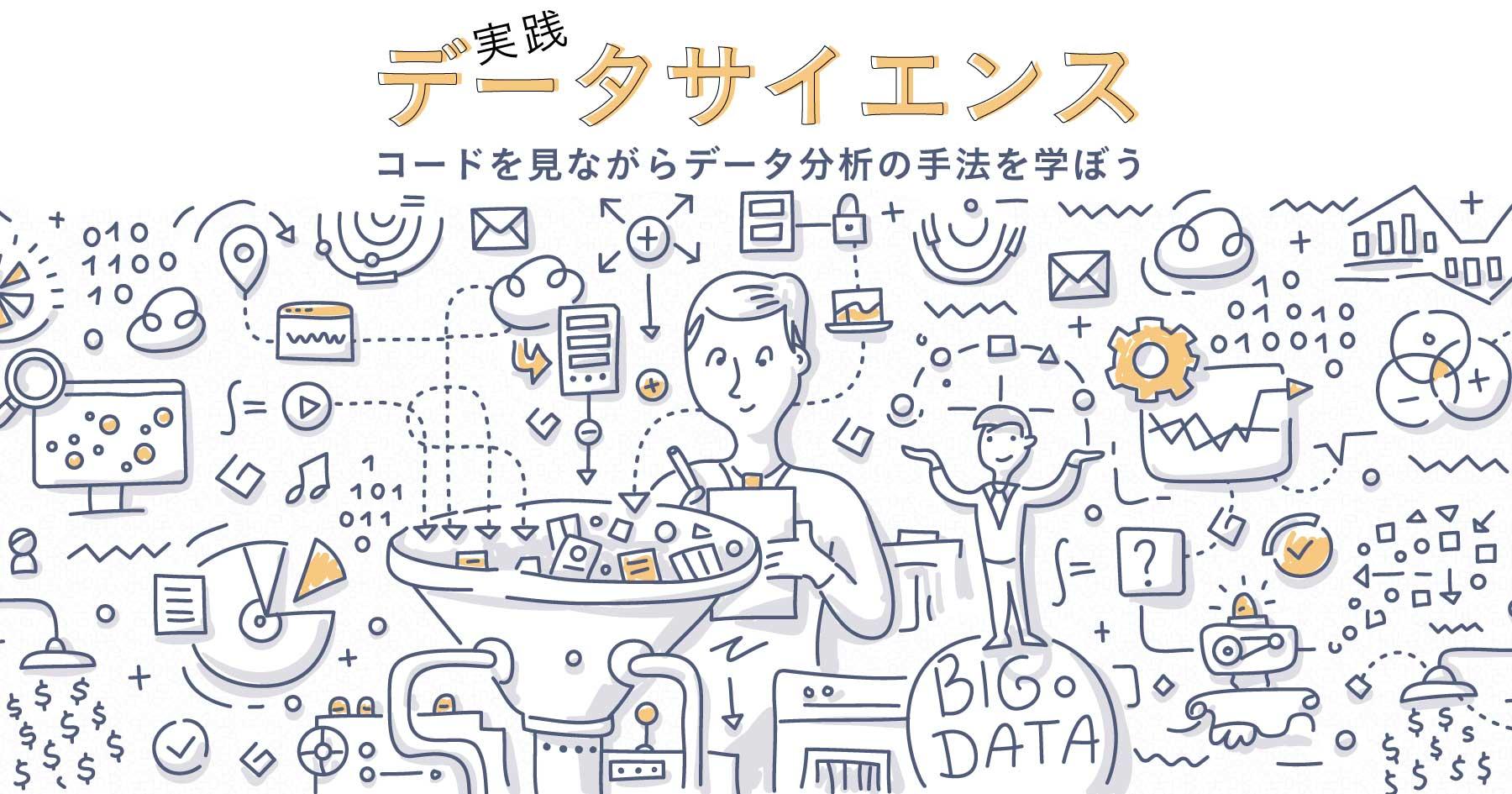 実践データサイエンス ─ サンプルコードと図表で学ぶ、前処理・モデル評価・パラメータチューニングの基礎