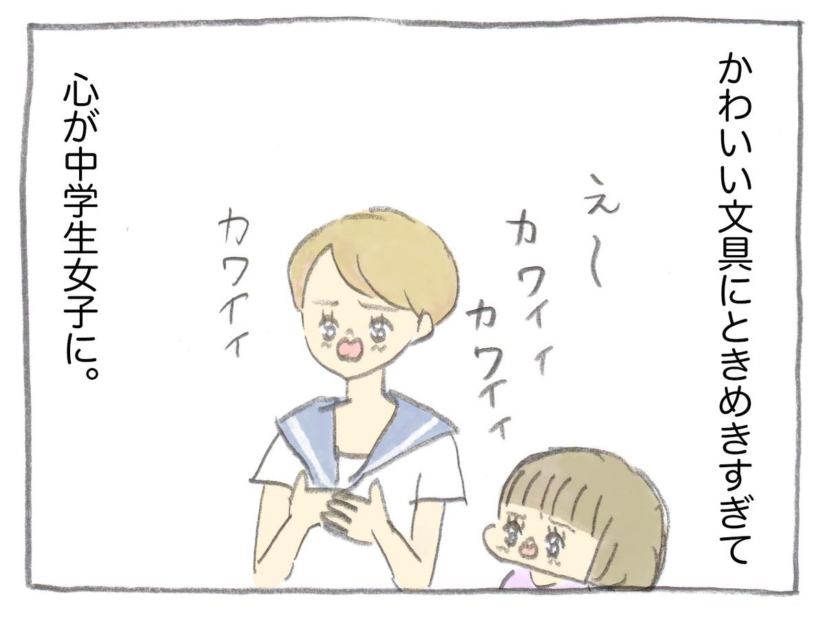 育児絵日記・ぎゅうにゅう:子供用の文房具が母の心をつかんでくる話