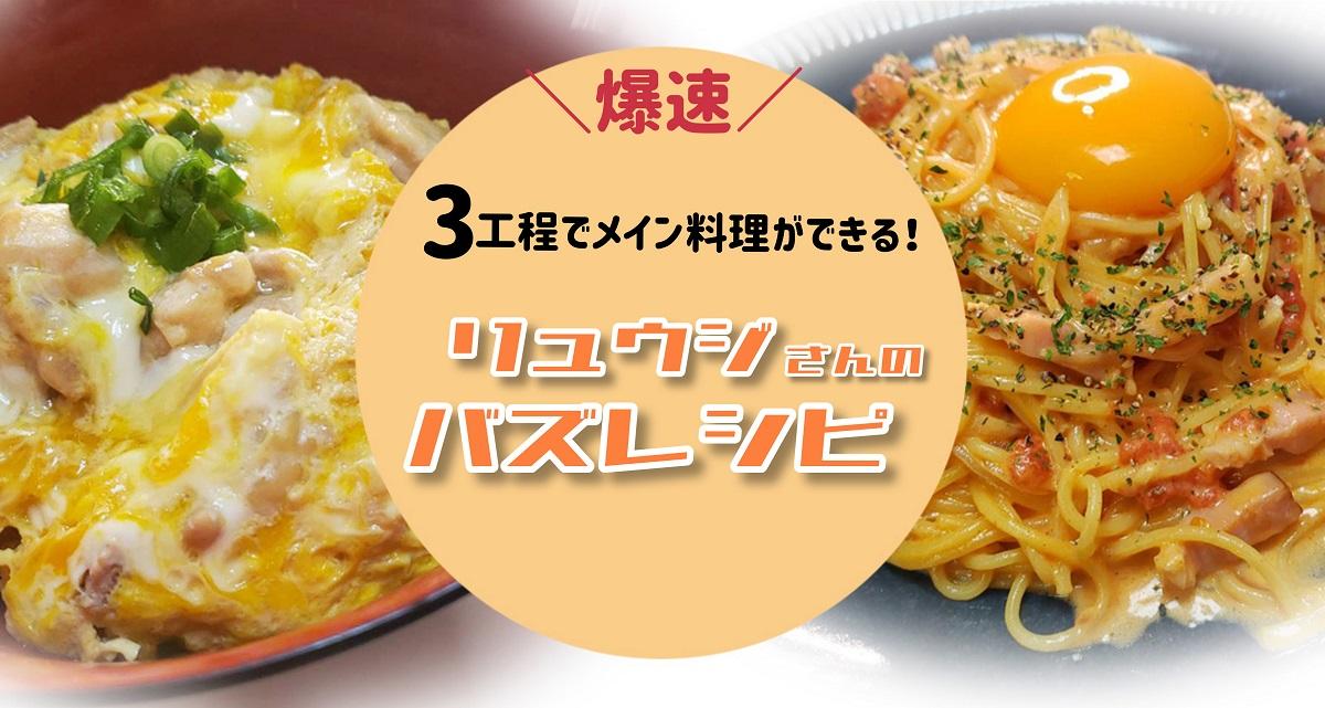 バズレシピ・リュウジさんの簡単レシピ。レンジなのにまるで専門店の味が再現できる「チリトマトカルボナーラ」と「レンジで超とろとろ半熟親子丼」