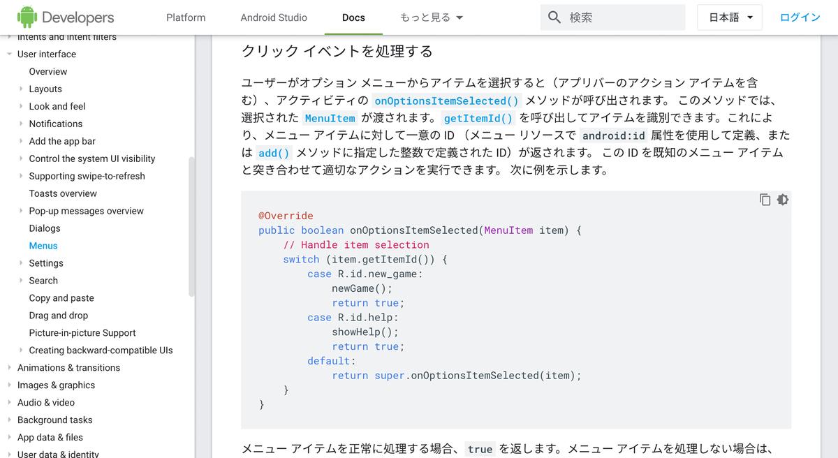 日本語表示のMenuのページ