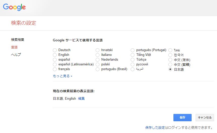 Google検索結果の言語設定で「English」を選択できる