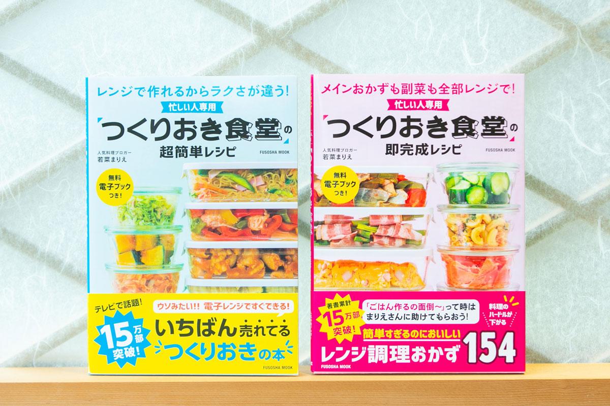 若菜まりさんの書籍。忙しい人専用つくりおき食堂の超簡単レシピ