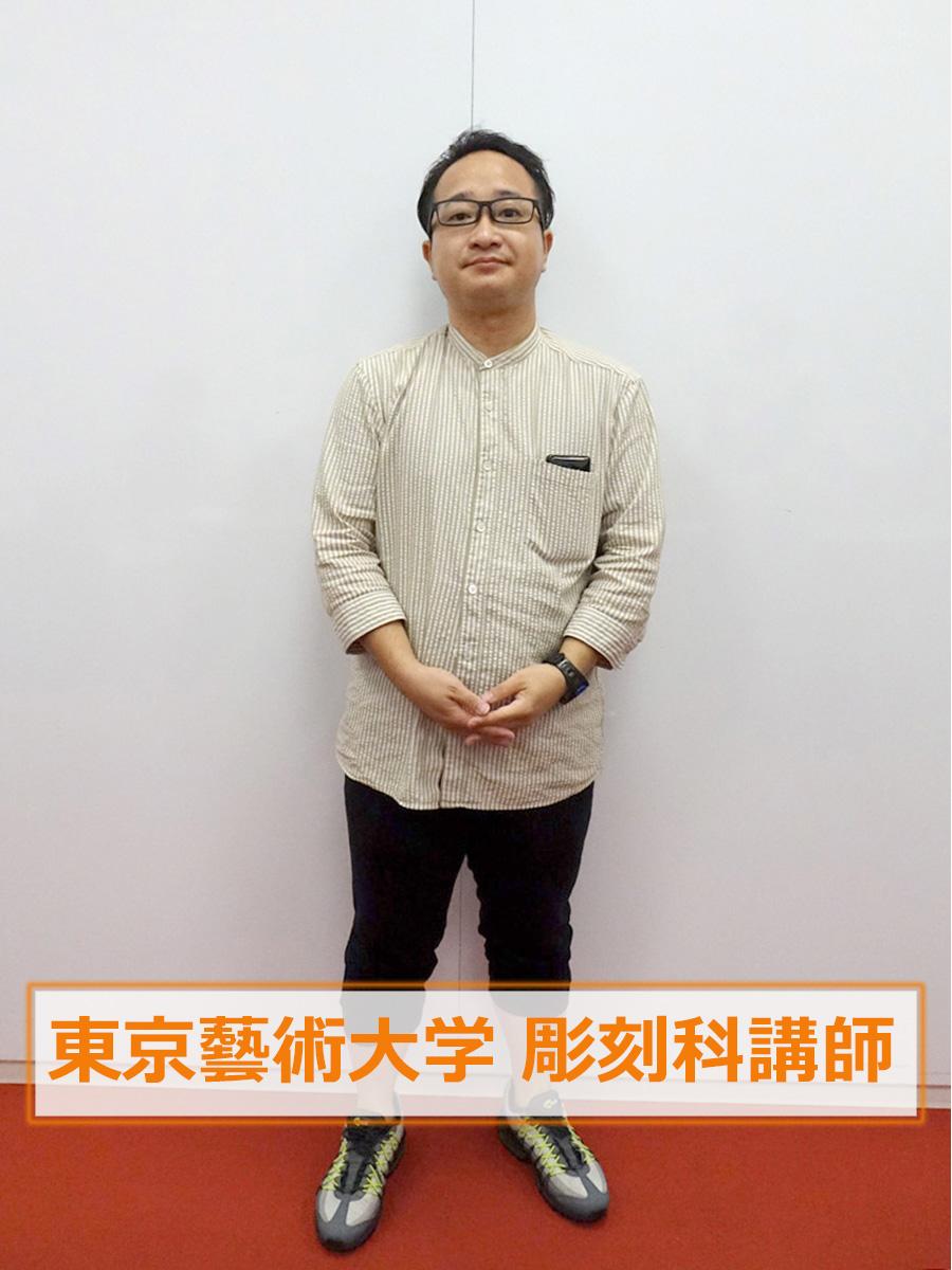 東京藝術大学 彫刻科講師