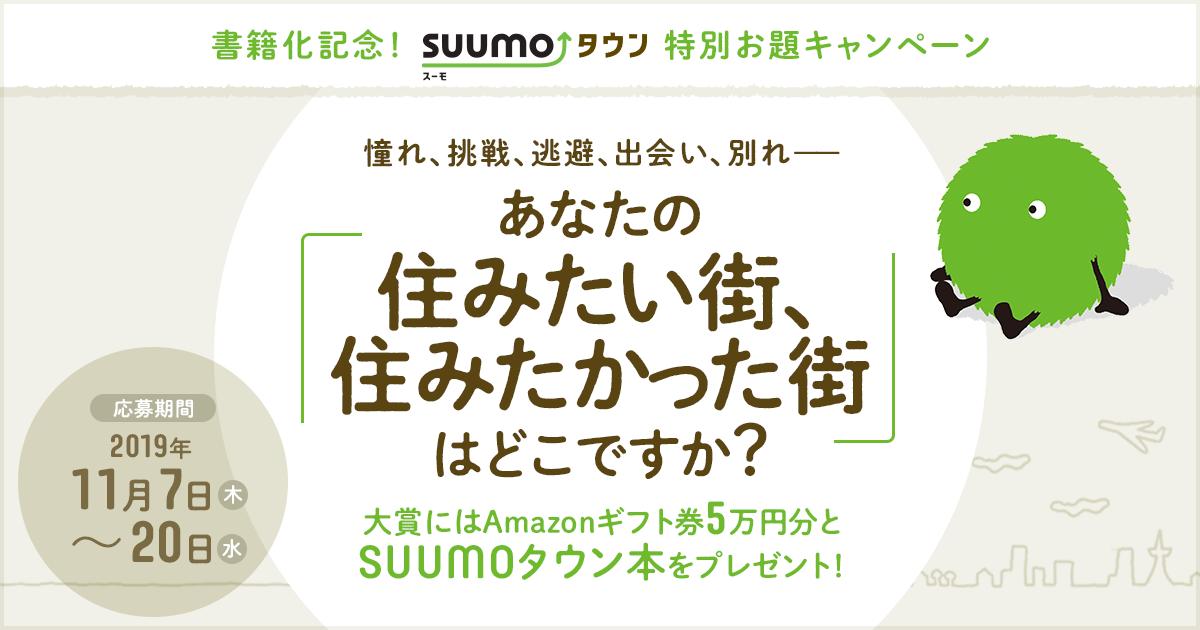 書籍化記念! SUUMOタウン特別お題キャンペーン 「住みたい街、住みたかった街」
