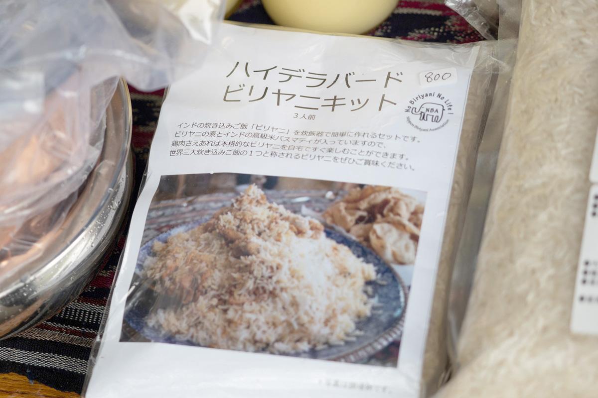 日本ビリヤニ協会が販売しているビリヤニキット